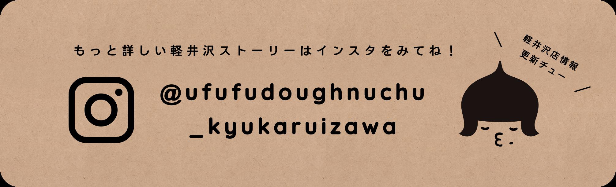 ウフフドーナチュ旧軽井沢店公式インスタグラム
