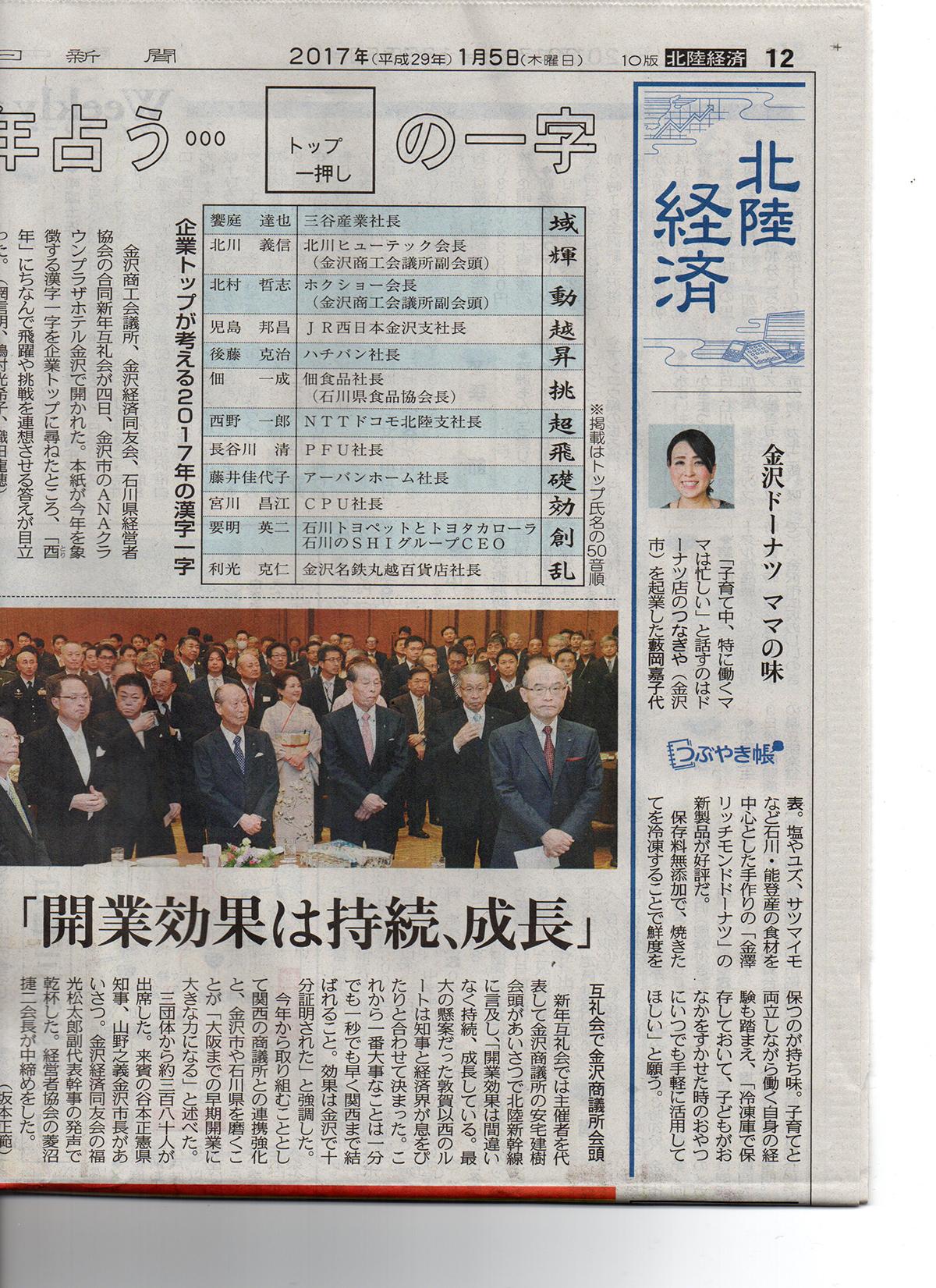 中日新聞経済欄で紹介されました。